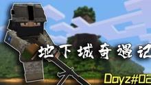 【我的世界・僵尸启示录】在我的世界里游玩Dayz