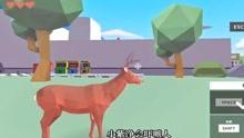 鹿模拟器:小鹿击败巨型神兽,统治这个世界!