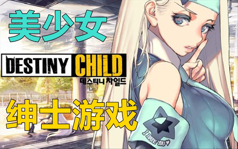《天命之子》Destiny Child真正的绅士才能玩的美少女卡牌手游