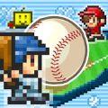 野球部物语 V1.00 苹果版