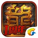 热血传奇手机版V1.1.18.1142 安卓版