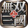 无双三国志PK版V1.0 苹果版