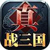 真战三国V1.0 安卓版