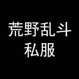 荒野乱斗(无限金币/宝石/解锁所有英雄)16.167