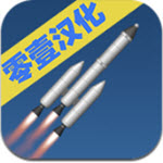 航天模拟器完整版  V1.6 安卓版