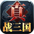 真战三国BT版V1.0 苹果版