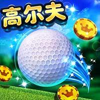 决战高尔夫无限钻石V1.3.3 安卓版