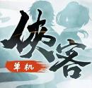 武侠刃V1.0 安卓版