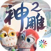 神雕侠侣2苹果版V1.3.0 苹果版