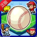 棒球物语V3.00 安卓版