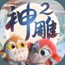 神雕侠侣2破解版V1.3.2 安卓版