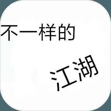 不一样的江湖V1.0 安卓版
