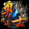 勇士传奇 V1.3 安卓版