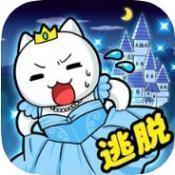逃脱游戏喵德瑞拉 V1.0 苹果版