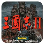 三国志2 霸王的大陆 复刻版