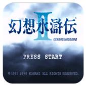 幻想水浒传2