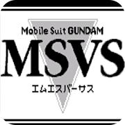 机动战士高达MSVS