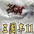 三国志11手机移植版