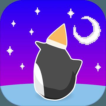 企鹅企鹅生活破解版2.0.0