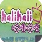 哈哩哈哩app2.1.2