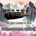 中华三国志官网版