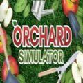 果园模拟器游戏