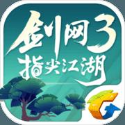 剑侠情缘3手游腾讯版