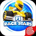 网易F1赛车明星(F1 Race Stars)