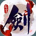 剑凌苍穹公测版v1.0.0