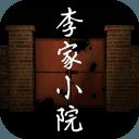 李家小院 �y�版 V1.0.0 安卓版