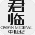君临:中世纪