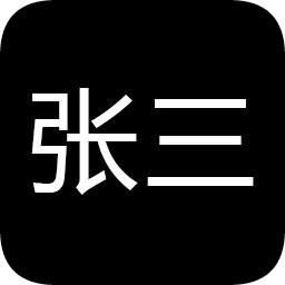 张三历险记V1.0 安卓版