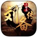 三国志刘备传 V2.4.0 安卓版