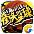 街头篮球官网