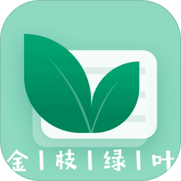 金枝绿叶  1.0.1