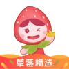草莓精选app