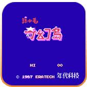 孙小毛奇幻岛版