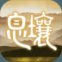 代号息壤 V1.0.0 安卓版
