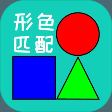 形色匹配 1.0.0