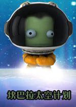 坎巴拉太空计划手游版