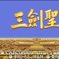 三国志2三剑圣无限版 1.0