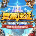 要塞远征Rising Fortress