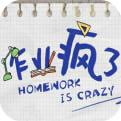 作业疯了中文体验版