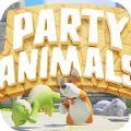 动物派对手机版V1.0安卓版