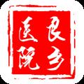 良乡医院app