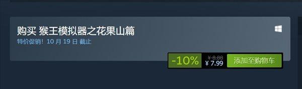 国产RPG《猴王模拟器之花果山篇》Steam正式发售