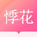 悸花乐读vip破解版1.9.2