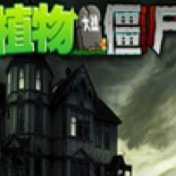 植物大战僵尸魔幻版中文版1.1.18