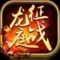 新征战龙庭 v3.3.4