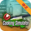 料理模拟器中文版2.42.59